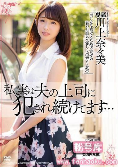 竹沢遥(长泽梓)_JRZD-908高沢菜穂_粉号库